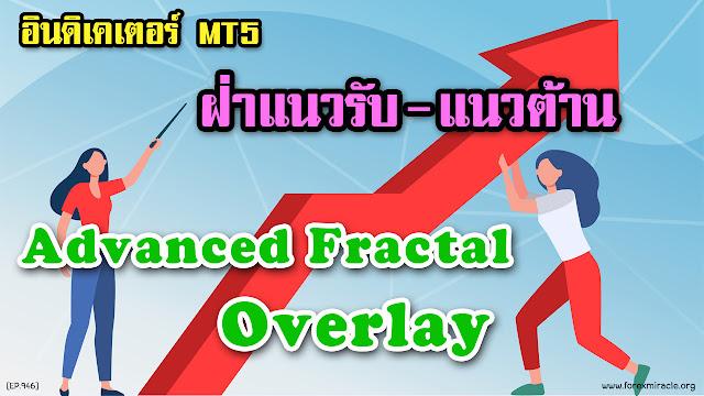 Advanced Fractal Overlay, Fractal, อินดิเคเตอร์ฟรี, สอน forex, เทรด forex, การเทรด forex เบื้องต้น, เทรด Forex ให้ได้กำไร, เทรด forex คือ, เทรด forex เป็นอาชีพ, เทรด forex มือใหม่, เทรด forex โบรกไหนดี, สอน forex เบื้องต้น, เรียน Forex ที่ไหนดี, เรียน forex online, trade forex, โปรแกรมเทรด forex, forex exness, เล่นหุ้น forex, สอนเล่น forex, ฟอเร็ก, ลงทุน forex, วิธีการเทรด forex, รายได้เสริม, อยากหารายได้เสริม, หารายได้เสริมทำที่บ้าน, งานออนไลน์, อยากมีรายได้เสริม, อาชีพเสริมทำที่บ้าน, รายได้พิเศษ, หางานทำที่บ้าน, อาชีพเสริมออนไลน์