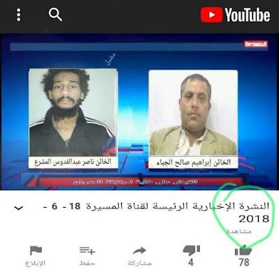 أسرة احد المتهمين تفند زعم جماعة الحوثي ارتكابه للجريمة