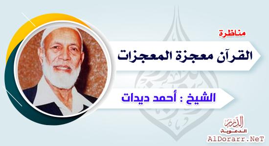 مناظرة: القرآن معجزة المعجزات - الشيخ أحمد ديدات - مشاهدة مباشرة وتحميل برابط مباشر