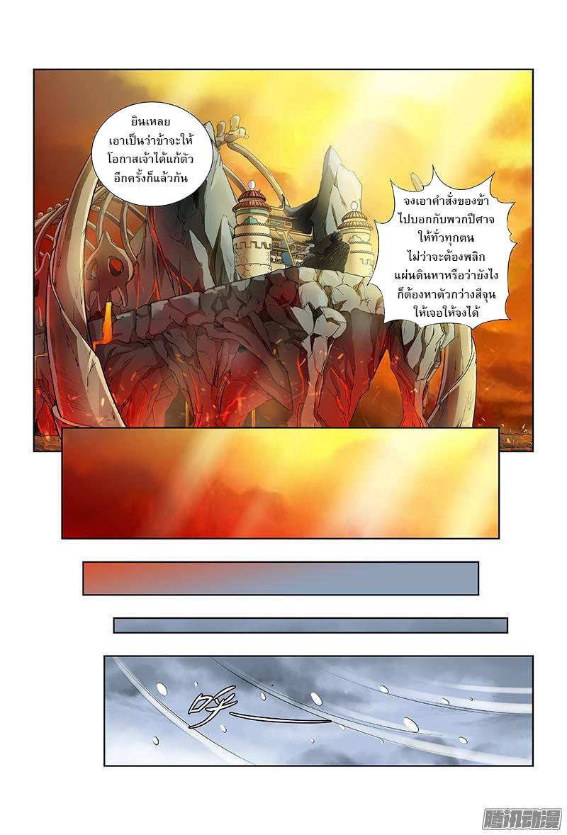 อ่านการ์ตูน Call Me God! 16 ภาพที่ 7