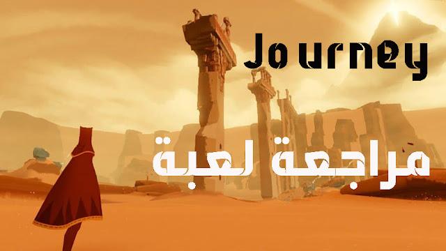 مراجعة اللعبة المتميزة Journey الاسطورية