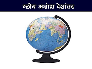 Globe One Liner GK in Hindi