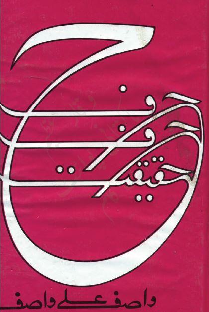 Haqiqat Harf Ba Harf Urdu Poetry Book By Wasif Ali Wasif Free Download