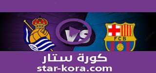 مشاهدة مباراة برشلونة وريال سوسيداد بث مباشر 15-08-2021 في الدوري الأسباني