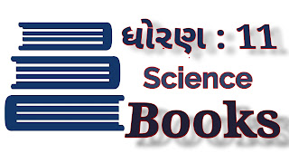 Std 11 Science TextBook in Gujarati Medium