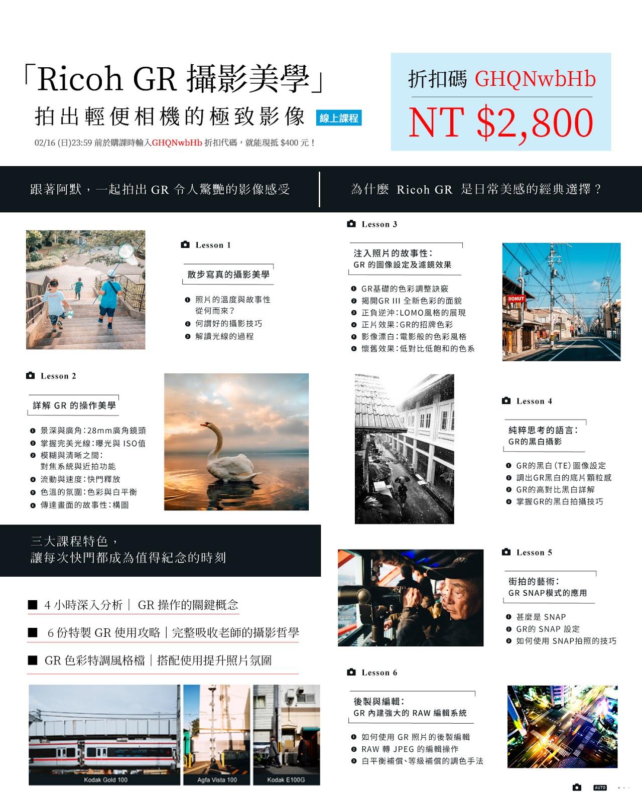 「Ricoh GR 攝影美學」線上課程 | 優惠折扣 2020/02/13~ 2020/02/16