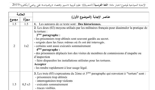 التصحيح الوزاري الرسمي اللغة الفرنسية بكالوريا 2019 شعب علمية