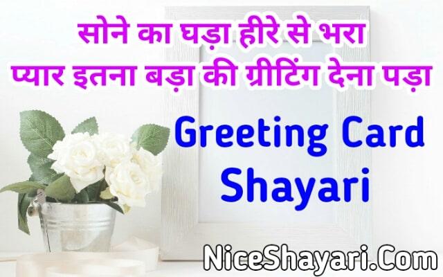 greeting card 2021 shayari