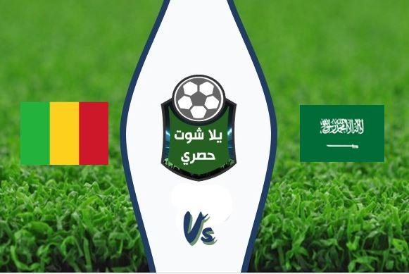 مشاهدة مباراة السعودية ومالي بث مياشر