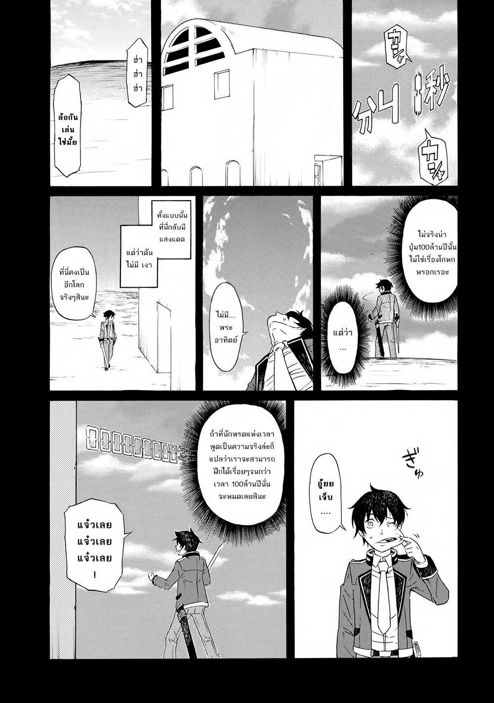 อ่านการ์ตูน Ichioku-nen Button o Renda Shita Ore wa Kizuitara Saikyou ni Natteita ตอนที่ 1 หน้าที่ 23