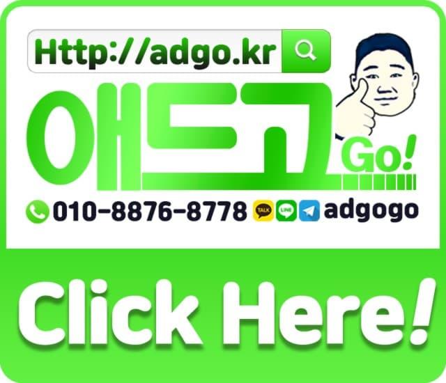 봉명역구글애드워즈광고대행