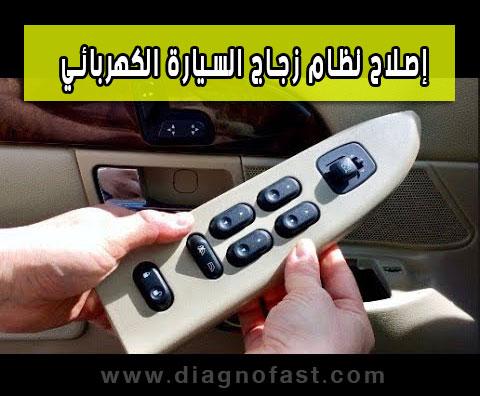 نظام زجاج السيارة الكهربائي