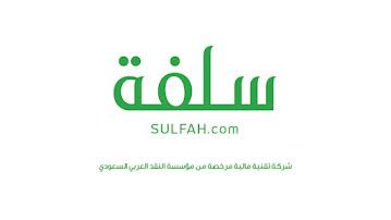 تعرف على منصة سلفة Sulfah السعودية للتمويل الشخصي السريعì