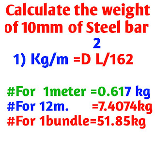 How to calculate weight of 10 mm Steel bar