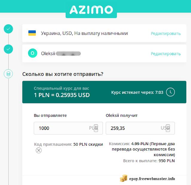 Скидка на перевод в Azimo