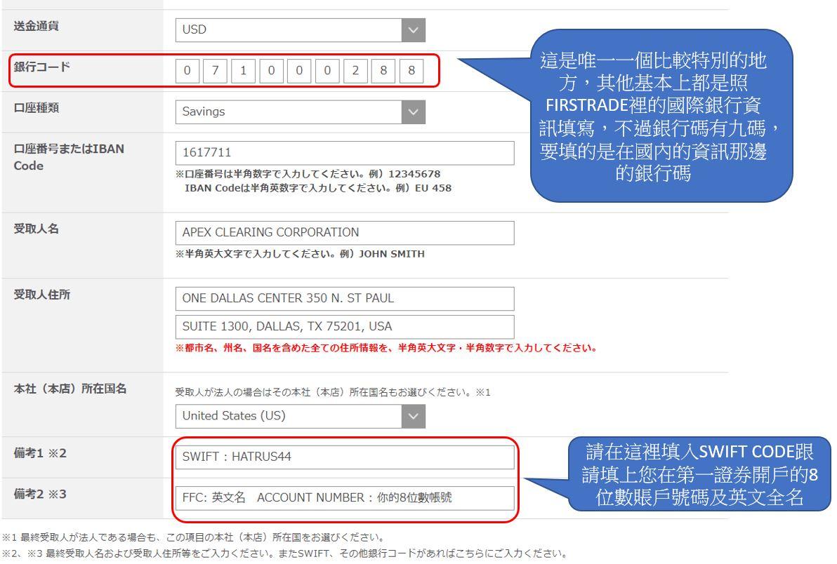 La petite ingénieure: [日本] SMBCTB 匯款(網路轉帳) 到 Firstrade (帳戶注資)