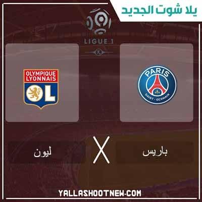 مشاهدة مباراة باريس سان جيرمان وليون بث مباشر اليوم 09-02-2020 في الدوري الفرسي