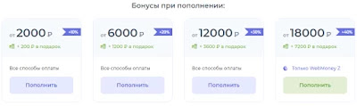 Бонусы при пополнении баланса Vkserfing.
