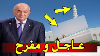 رئيس الجزائر عبد المجيد تبون يامر بفتح المساجد و الشواطئ