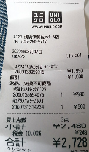 ユニクロ 横浜伊勢佐木モール店 2020/3/7 のレシート