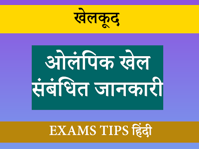 lympic Games Related Knowledge in Hindi, ओलंपिक खेल संबंधित जानकारी, ओलंपिक खेल