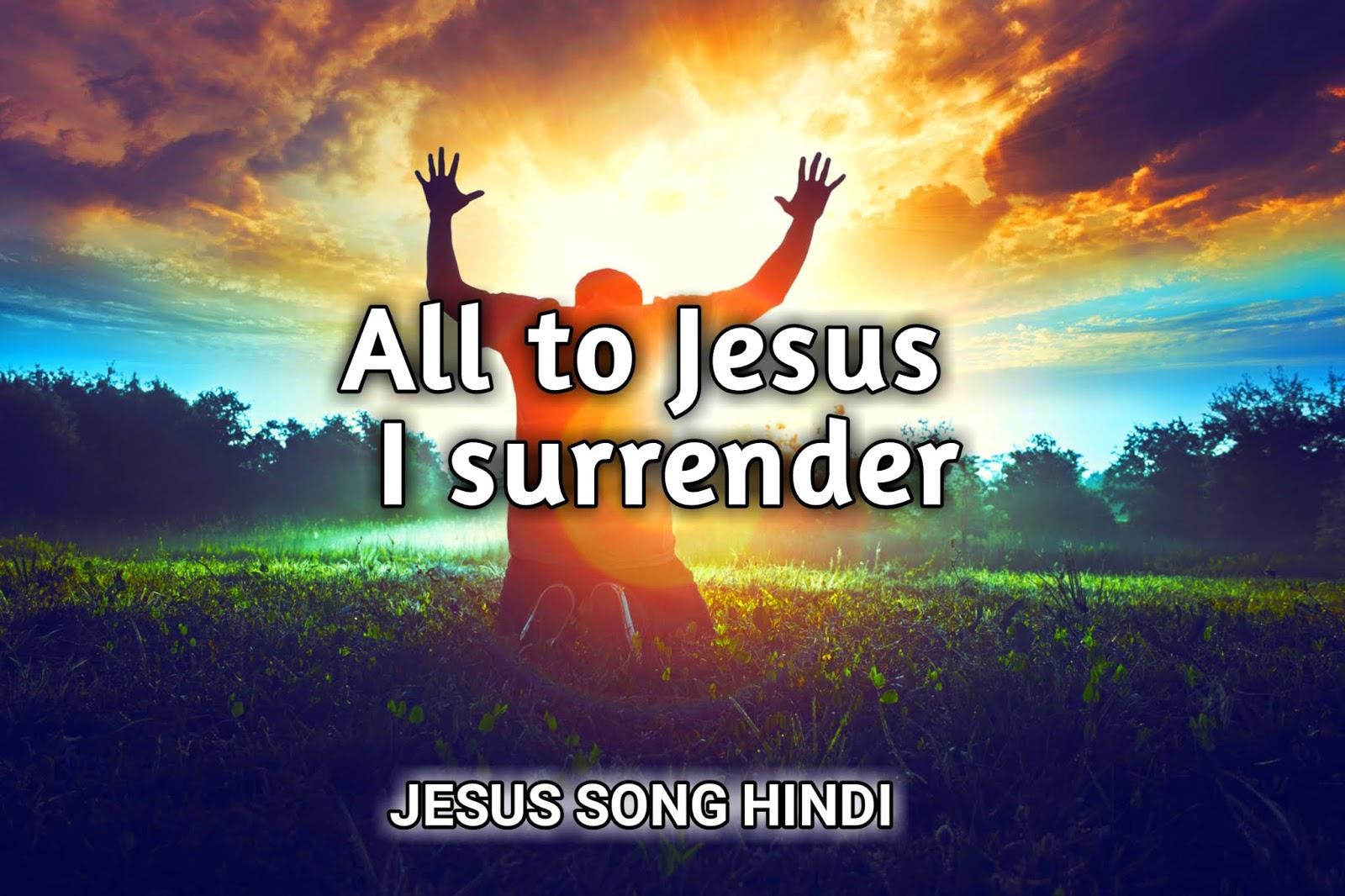 All To Jesus I Surrender Song Lyrics Jesus Song Hindi New hindi christian song lyrics 2020 | maine kabhi jana nahi ( मैंं ने कभी जाना नहीं ) rubina bk ft. all to jesus i surrender song lyrics