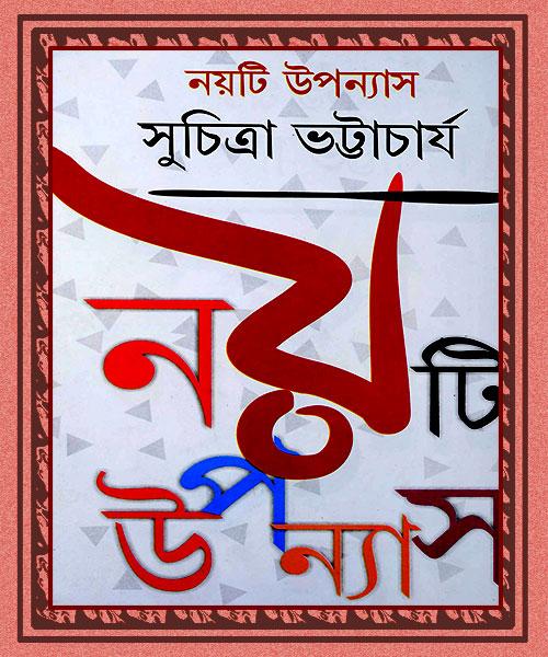 Noyti Uponyas (নয়টি উপন্যাস)  by Suchitra Bhattacharya