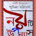 Noyti Uponyas (নয়টি উপন্যাস)  by Suchitra Bhattacharya | Bengali Book
