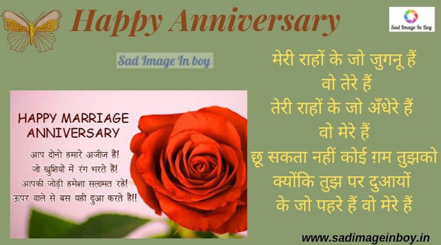 wedding anniversary wallpaper | happy marriage anniversary pic download