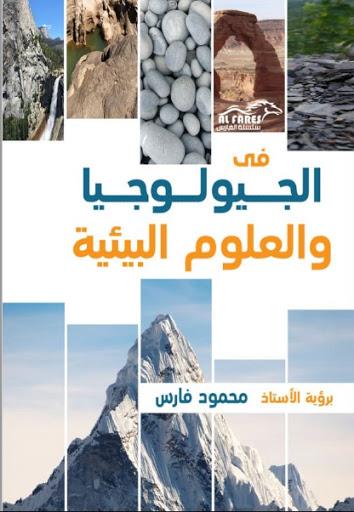مذكرة مراجعة رائعة في مادة الجيولوجيا للصف الثالث الثانوي  2021