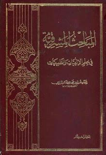 تحميل المباحث المشرقية في علم الالهيات والطبيعيات - الفخر الرازي محمد بن عمر pdf