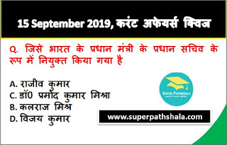 Daily Current Affairs Quiz 15 September 2019 in Hindi