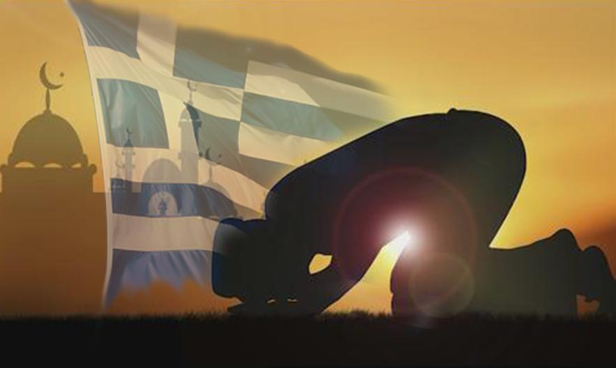 Πότε το Ελληνικό Κράτος θα Μετατραπεί σε Ισλαμικό