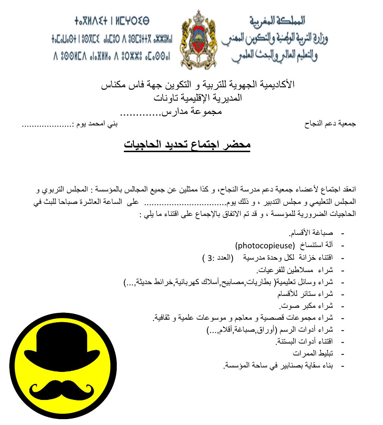 محضر اجتماع تحدید الحاجیات لجمعية دعم مدرسة النجاح