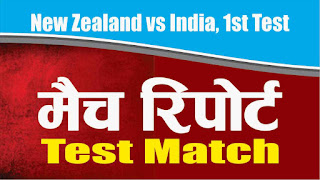 Who will win Today 1st match IND vs NZ 2020