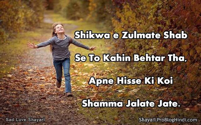 painful dard bhari shayari