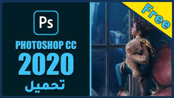 تحميل برنامج Adobe Photoshop 2020 v21.0.3.91 نسخة كاملة مجانا