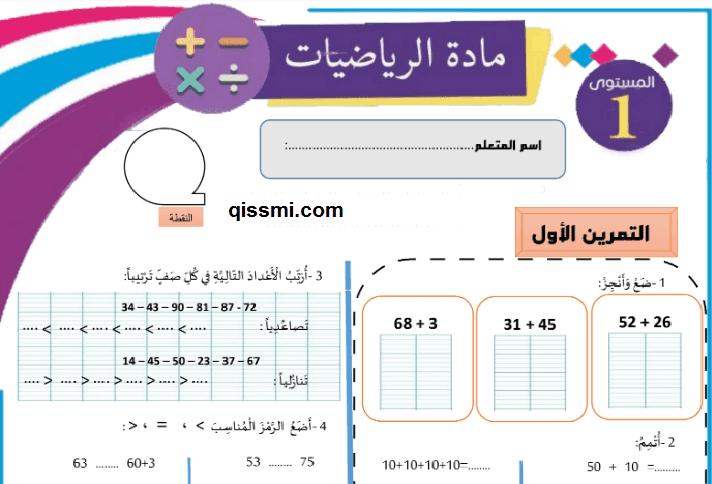 الفرض رقم 2 الدورة الثانية الرياضيات المستوى الاول
