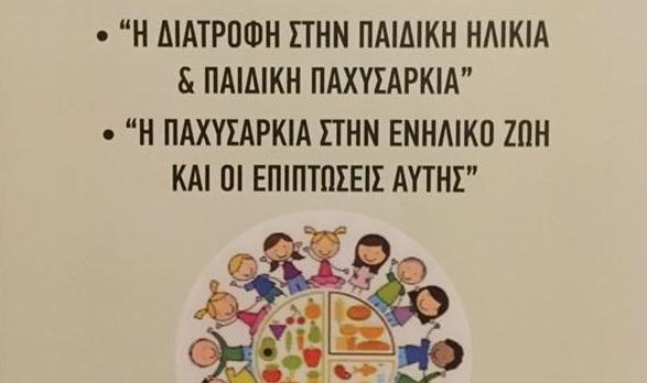 Εκδήλωση στο Δημοτικό Σχολείο Ανυφίου για την παιδική διατροφή και παχυσαρκία