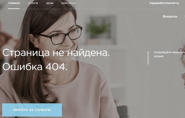 пример оформления страницы 404