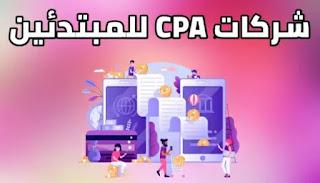 افضل شركات CPA للمبتدئين تقبل المبتدئين