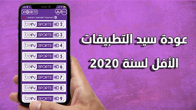 تحميل تطبيق Ayoub Tv اخر نسخة لمشاهدة القنوات المشفرة مباشرة على اجهزة الاندرويد