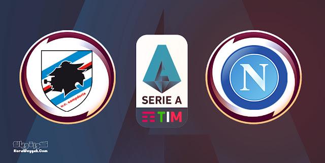 نتيجة مباراة سامبدوريا ونابولي اليوم 23 سبتمبر 2021 في الدوري الايطالي