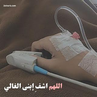 اللهم اشف أبنى الغالى