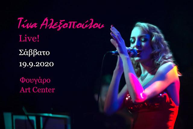 """Η υπέροχη Τίνα Αλεξοπούλου με αγαπημένα τζαζ και swing τραγούδια στο """"Φουγάρο"""""""