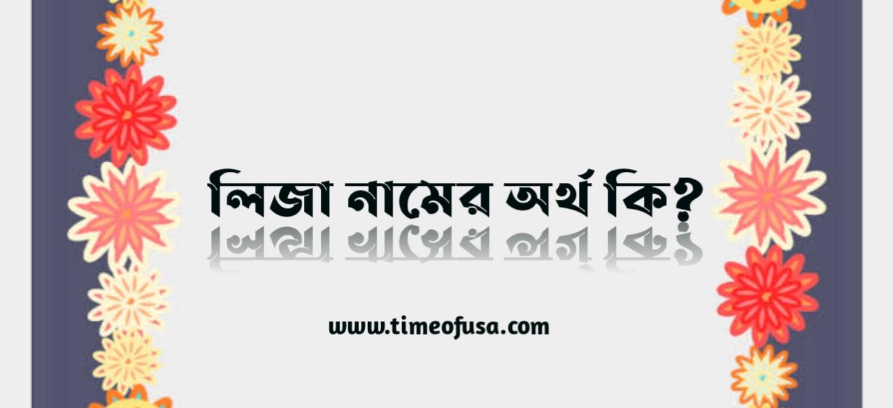 লিজা শব্দের অর্থ কি ?, Liza, লিজা নামের ইসলামিক অর্থ কী ?, Liza meaning, লিজা নামের আরবি অর্থ কি, Liza meaning bangla, লিজা নামের অর্থ কি ?, Liza meaning in Bangla, লিজা কি ইসলামিক নাম, Liza name meaning in Bengali, লিজা অর্থ কি ?, Liza namer ortho, লিজা, লিজা অর্থ, Liza নামের অর্থ