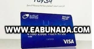 طريقة تفعيل الباي بال بفيزا ايزي باي لحد تاكيد التفعيل !! تفعيل paypal  بي فيزا Easy Pay