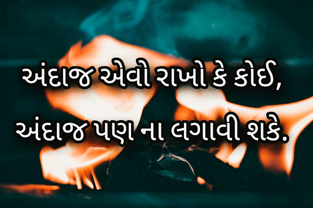 2 line Attitude status in Gujarati