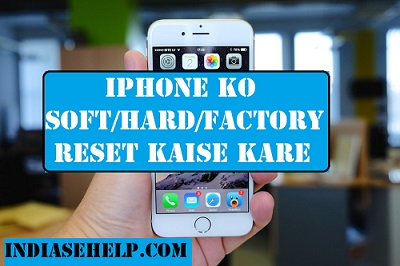 iphone ko soft hard reset kaise kare