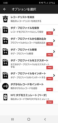 NFC Tools レコードオプション